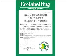 ISO14025认证