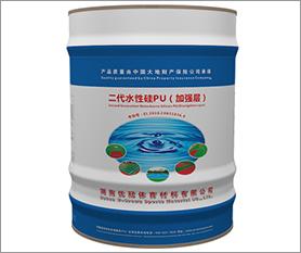 二代水性硅pu加强层
