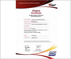 国际田联IAAF认证