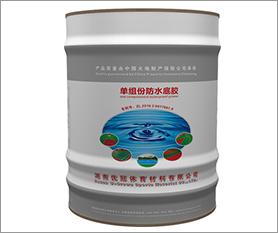 塑胶球场防水底胶